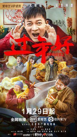 我来自北京之过年好