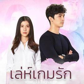爱在旅途之反转爱情泰语版