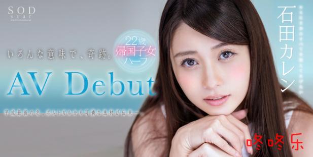 从SOD到MGStage发布新作品!混血美女石田凯伦大变身!
