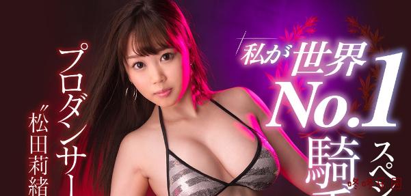 2019年6月出道新人图解:乳房爆炸的超柔软细腰美女!松田莉绪作品!