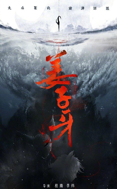 《姜子牙》动画电影定档2020大年初一 接棒《哪吒之魔童降世》!国漫崛起是否延续?