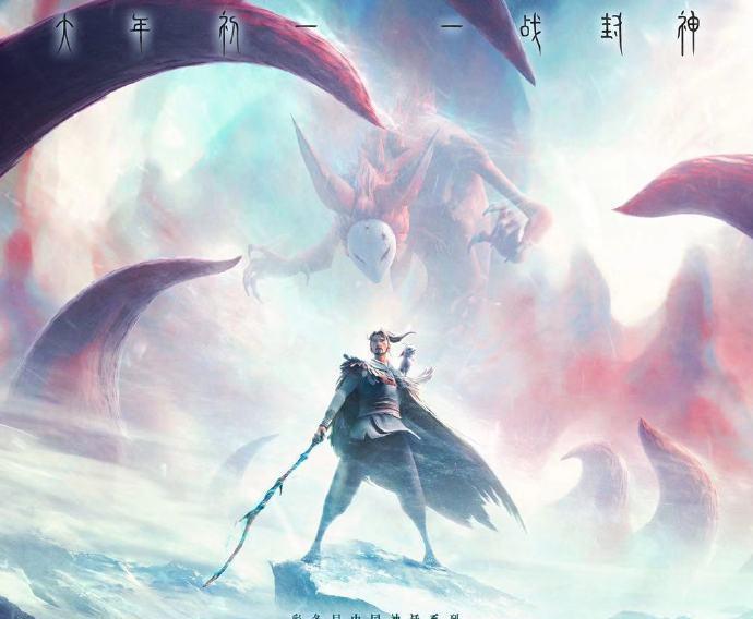 国漫电影《姜子牙》发新海报 中年姜子牙帅气来袭!