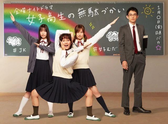 《女高中生的虚度日常》将于明年1月推出真人版电视剧