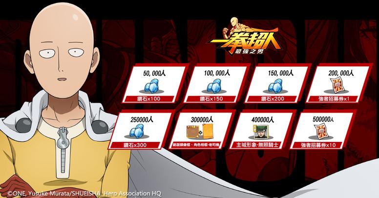 《一拳超人》IP 正版授权《一拳超人:最强之男》繁体中文版上线-四斋社