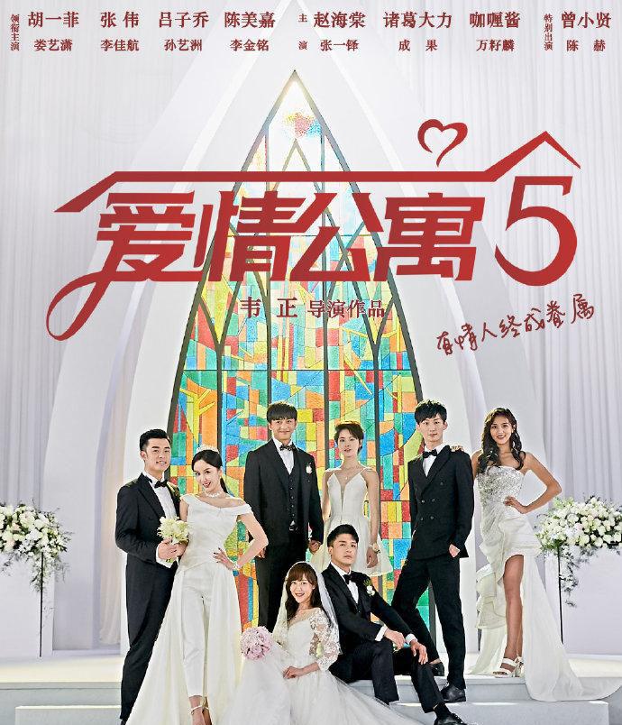 《爱情公寓5》胡一菲和曾小贤终修成正果,但观众们还在吗?