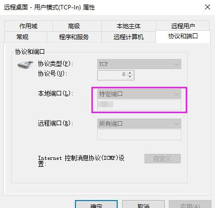 WIN10如何开启远程桌面