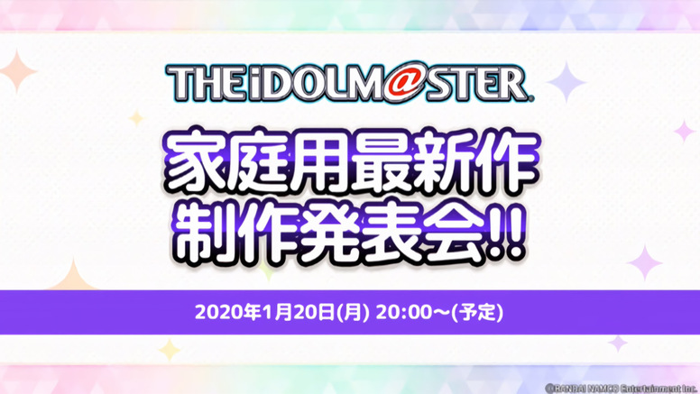迈向15周年!《偶像大师》系列预定 1月20日发表家用主机最新作
