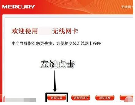 win7无线网卡驱动怎么安装