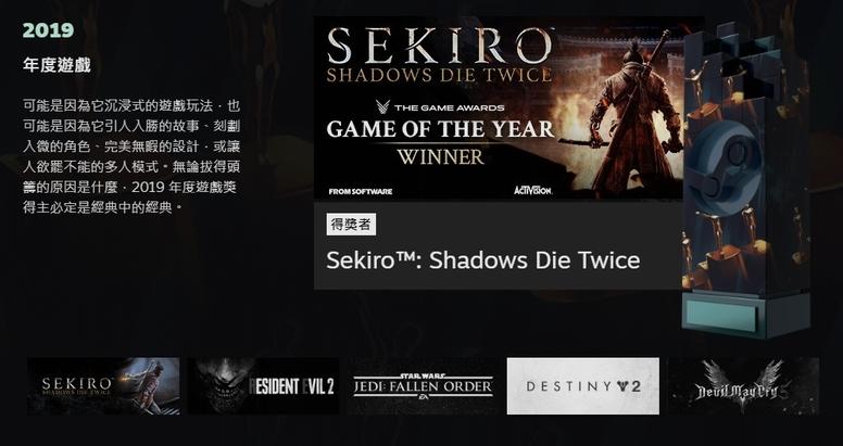 2019 Steam 大奖得奖名单公布 《只狼》夺年度游戏奖、《GTA 5》再获甜蜜负担奖