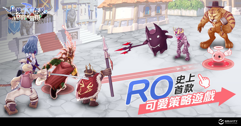 RO改编策略游戏《RO 仙境传说:小恶魔大冒险》确定推出台服