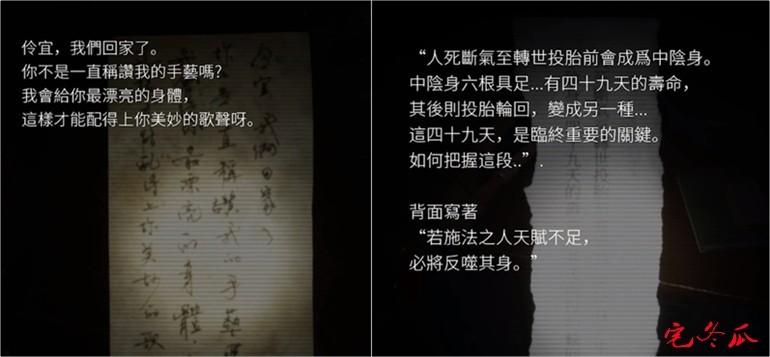 恐怖游戏《港诡实录》Ghostpie Studio 通关心得-四斋社