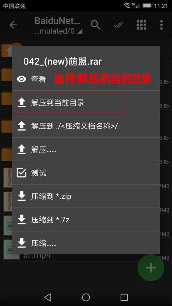 006e5ANEgy1gc44bzu52ej30fa0r5768 - 关于图包安卓手机解压教程