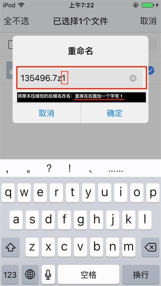 006e5ANEgy1gc44k2rbh0j30fa0r4wgs - 关于苹果手机解压教程