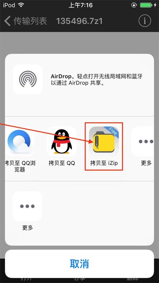 006e5ANEgy1gc44k33d0mj30fa0r440b - 关于苹果手机解压教程