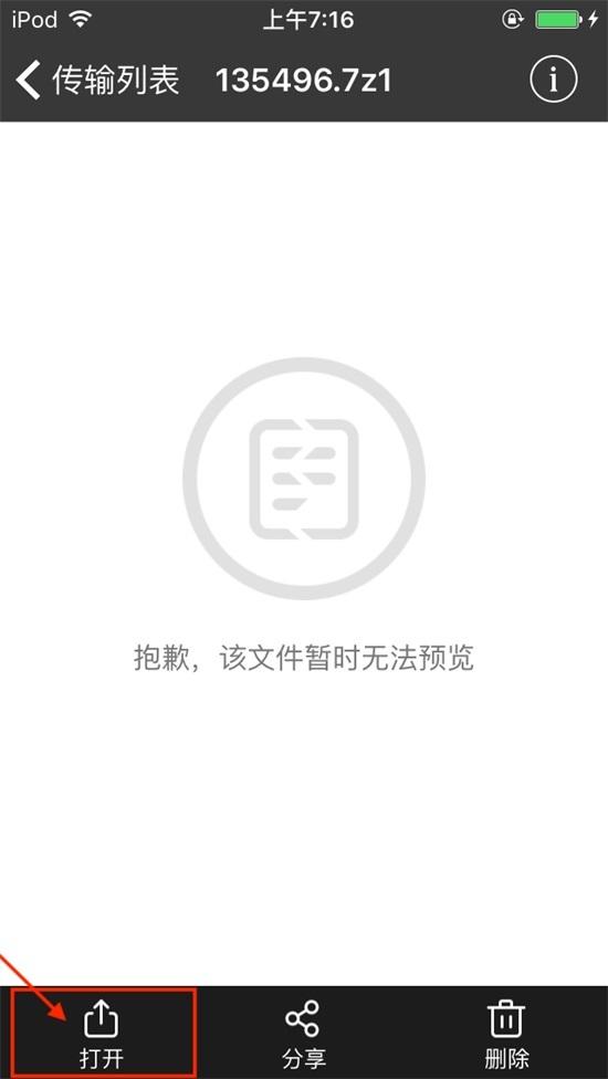 006e5ANEgy1gc44k3a3e4j30fa0r4my2 - 关于苹果手机解压教程