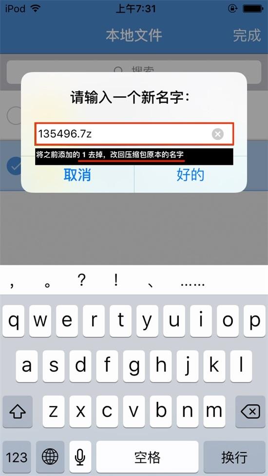 006e5ANEgy1gc44k3fe9dj30fa0r4tbb - 关于苹果手机解压教程