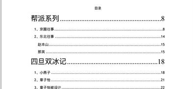 421事件是什么? 娱乐圈421是真的吗? 421页pdf下载-四斋社