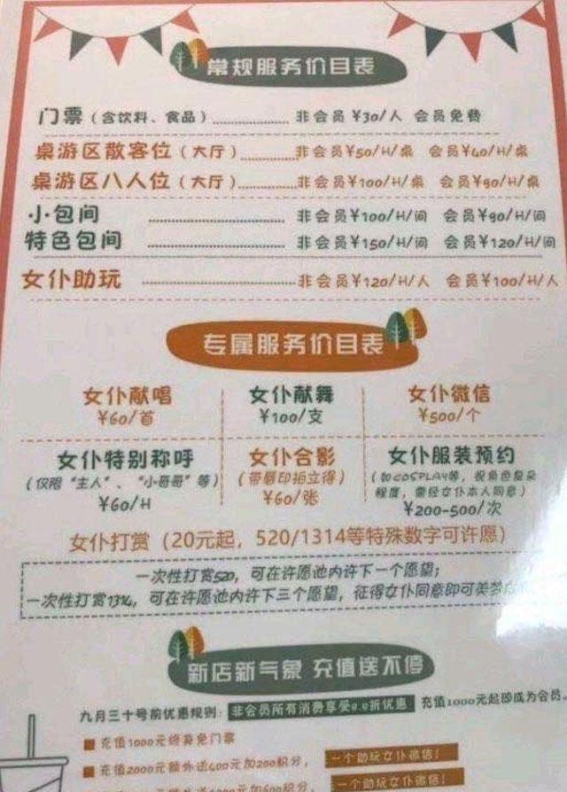 上海网红女仆公馆被查封 打擦边球还是低调点好!