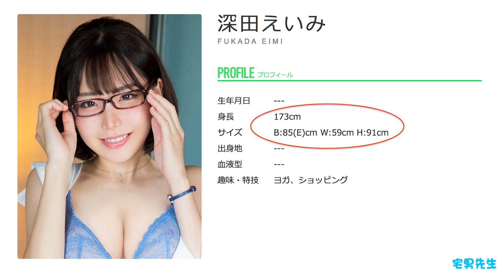 現役美女大學生深田詠美變成了可愛小惡魔