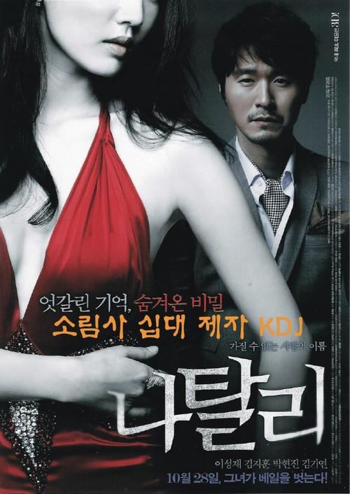2010韩国剧情《娜塔莉/娜塔莉的情人》BD720P.粤韩双语.高清中字