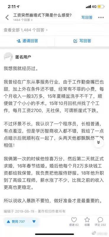 """日刊: """"ASMR""""是什么?熊猫倒闭前的卖肉视频有多好看? liuliushe.net六六社 第26张"""