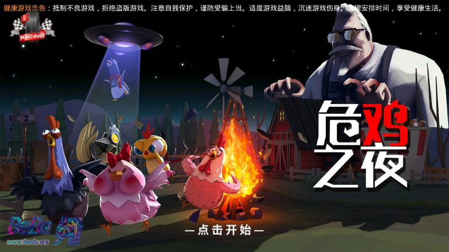 鸡版第五人格《危鸡之夜》,你的对手是一群鸡!