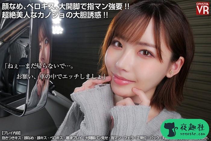 CRVR-146:想和深田咏美(深田えいみ)来场激烈车震!?VR帮你圆梦