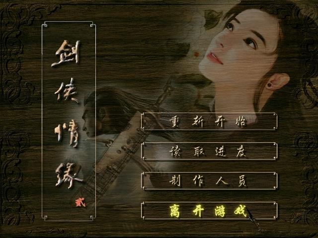 剑侠情缘2 白金版
