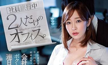 PRED-237 全公司员工旅行!我与美女上司篠田优在办公室独处