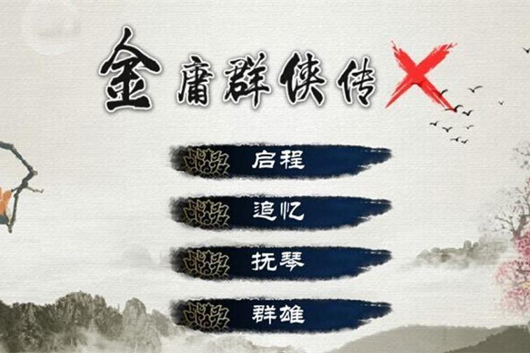 金庸群侠传X Renpy重制中文版V0.35 最新绅士魔改版本