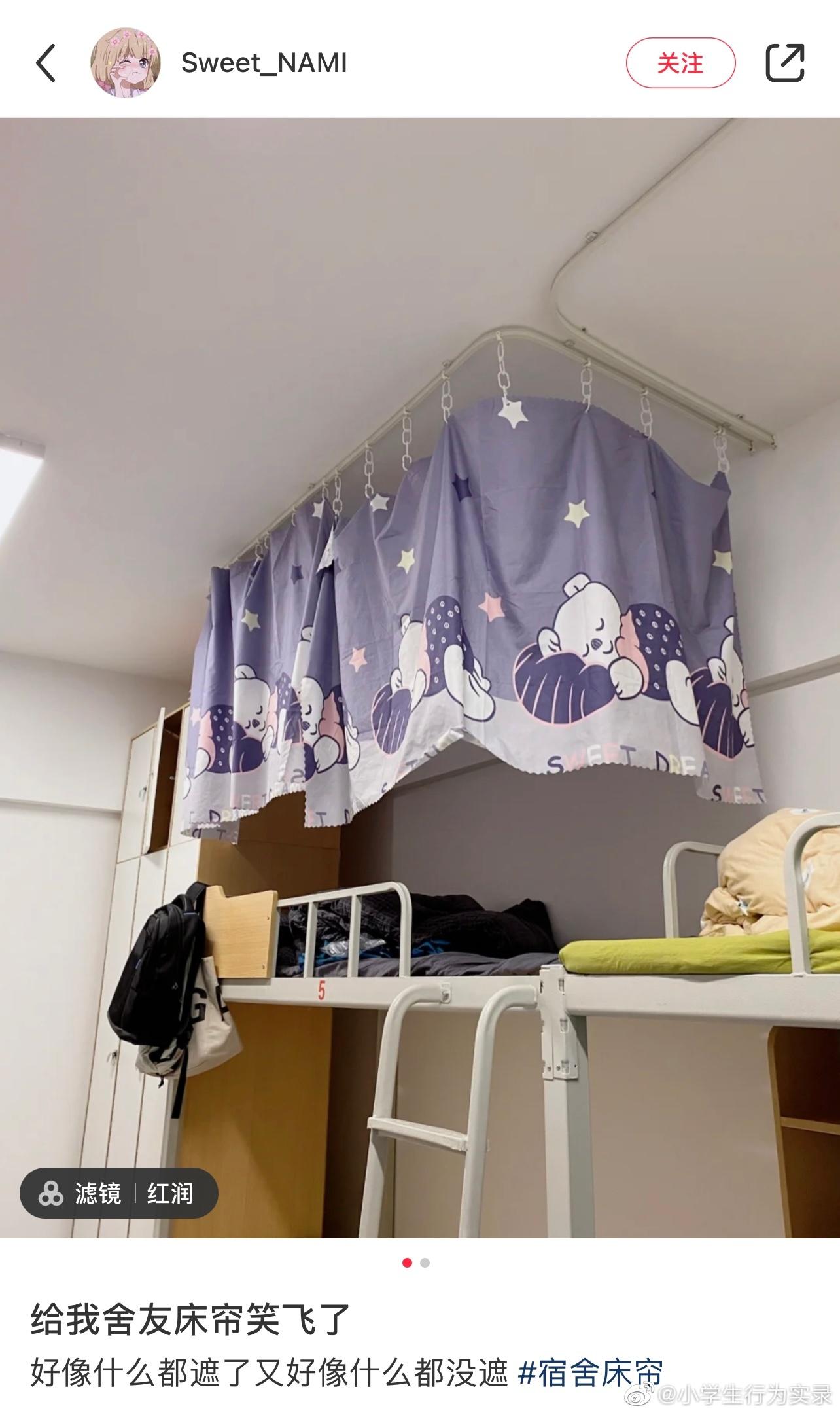 宿舍里的无效床帘