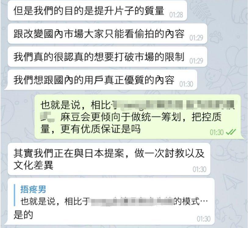 华人制作商【麻豆传媒映画】|当业界电影用国语交流时-mdclub-『游乐宫』Youlegong.com 第7张