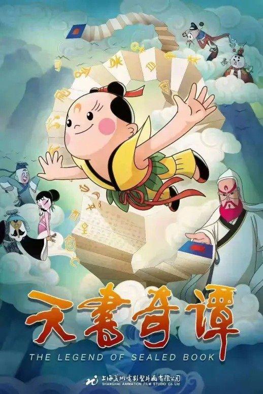 影视资讯我是动画人上海美术电影制片厂...