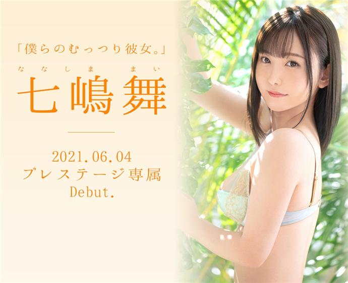七嶋舞, BGN-064