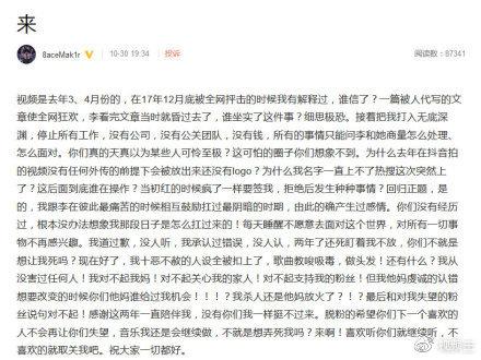PGone与李小璐去年最痛苦的时候,拍视频互相鼓励,PGone与李小璐的亲吻视频 嗨头条 第2张