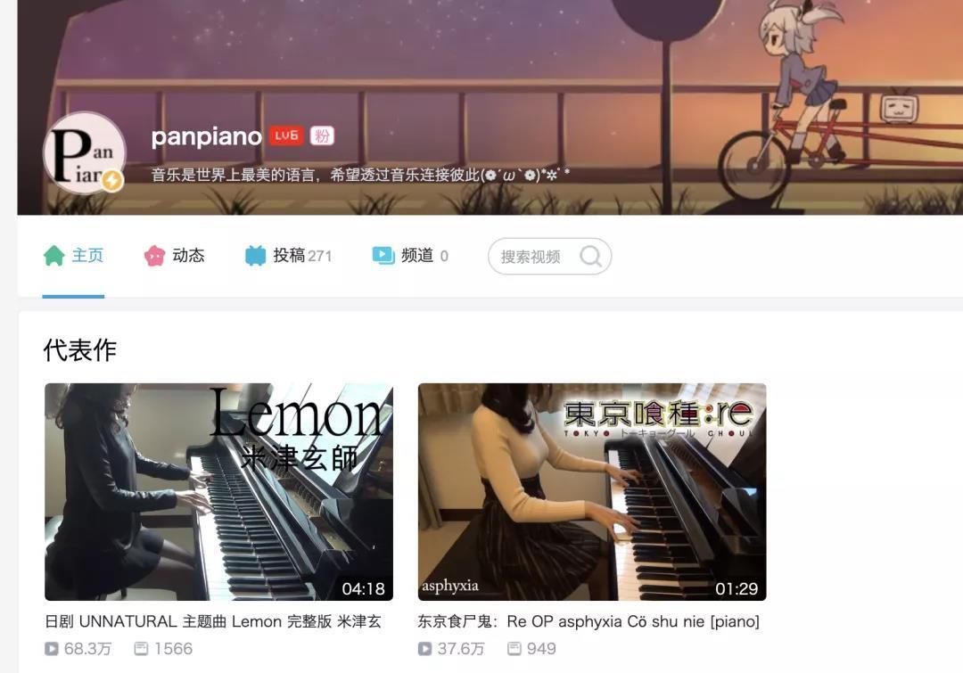 B站up主@panpiano 靠弹钢琴成功丰胸捞金 吃瓜基地 第8张