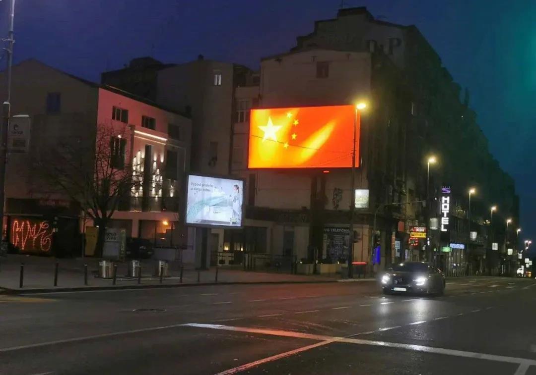 冷知识塞尔维亚的图片 第18张