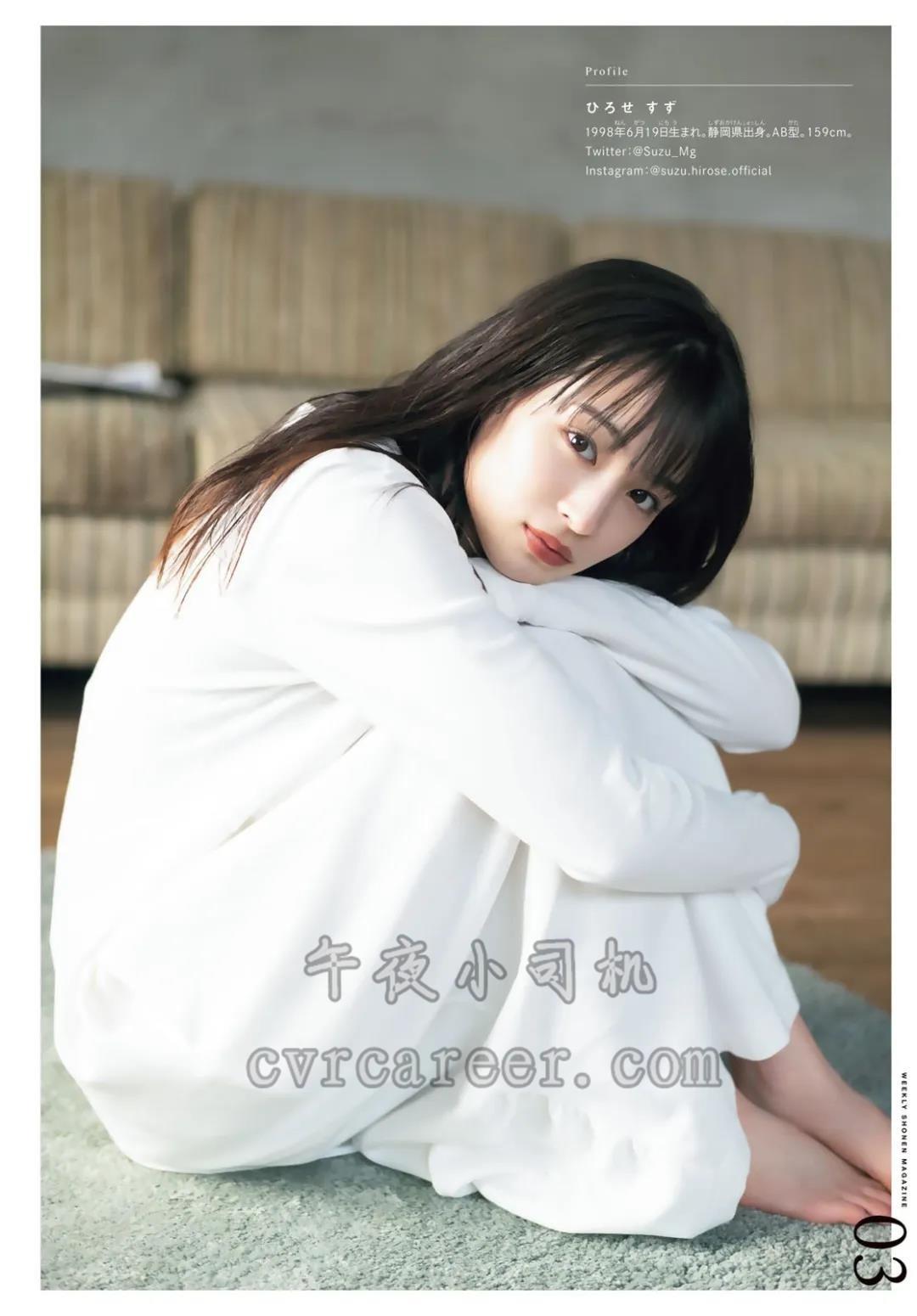 宅妹子suzu.hirose.official的图片 第9张