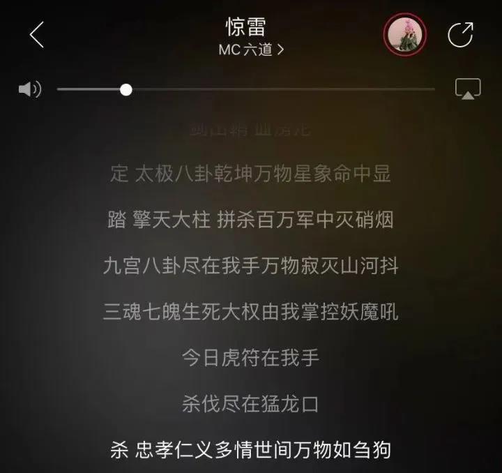 杨坤diss喊麦歌曲《惊雷》事件 《惊雷》完整歌词 liuliushe.net六六社 第1张