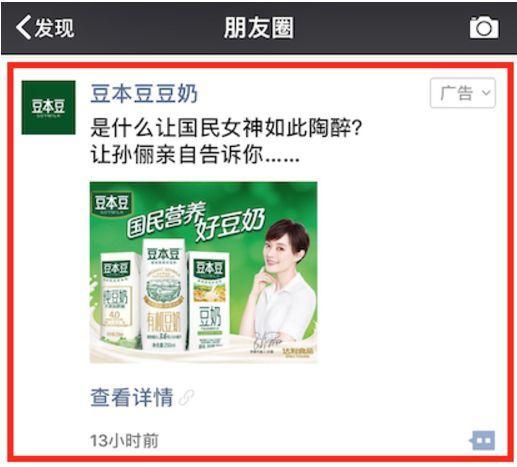 网赚经验信息流广告的图片 第3张