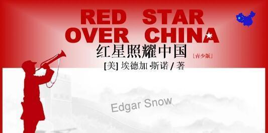 小编碎碎念红星照耀中国的图片 第1张