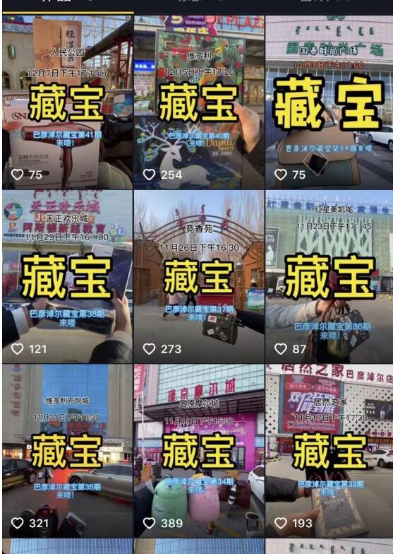 短视频运营同城号的图片 第1张