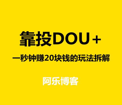 短视频运营DOU+的图片