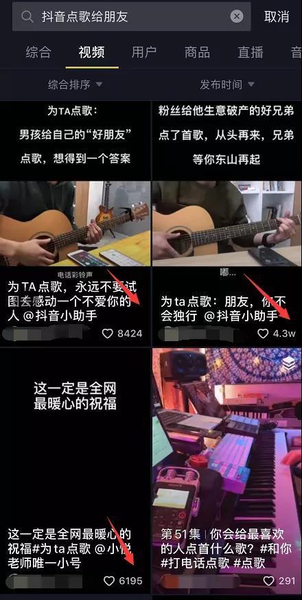 短视频运营抖音点歌台的图片