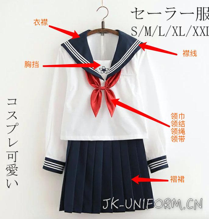 JK制服组成结构