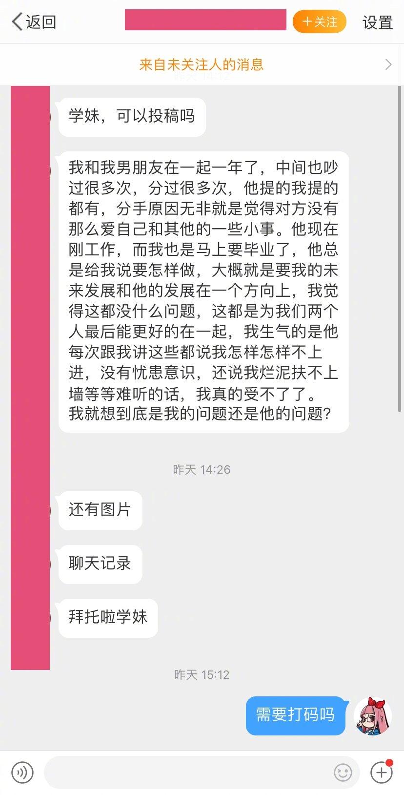 情感语录-【粉丝投稿】男朋友希望我的未来发...