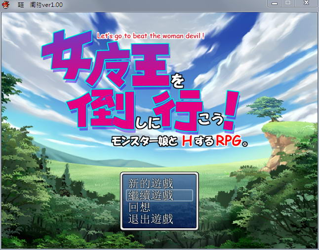 【RPG/汉化】去推倒女魔王吧!和魔物娘H的RPG 汉化版【60M】