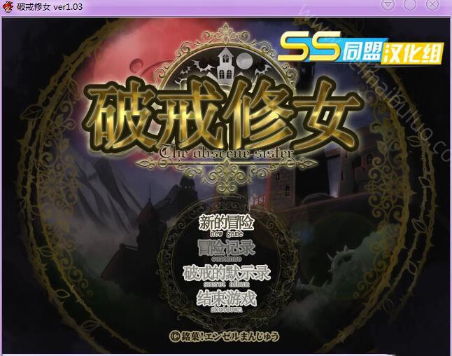 【RPG/汉化/动态CG】[SSTM]破戒修女~破戒シスター V1.03完整汉化版【380M】