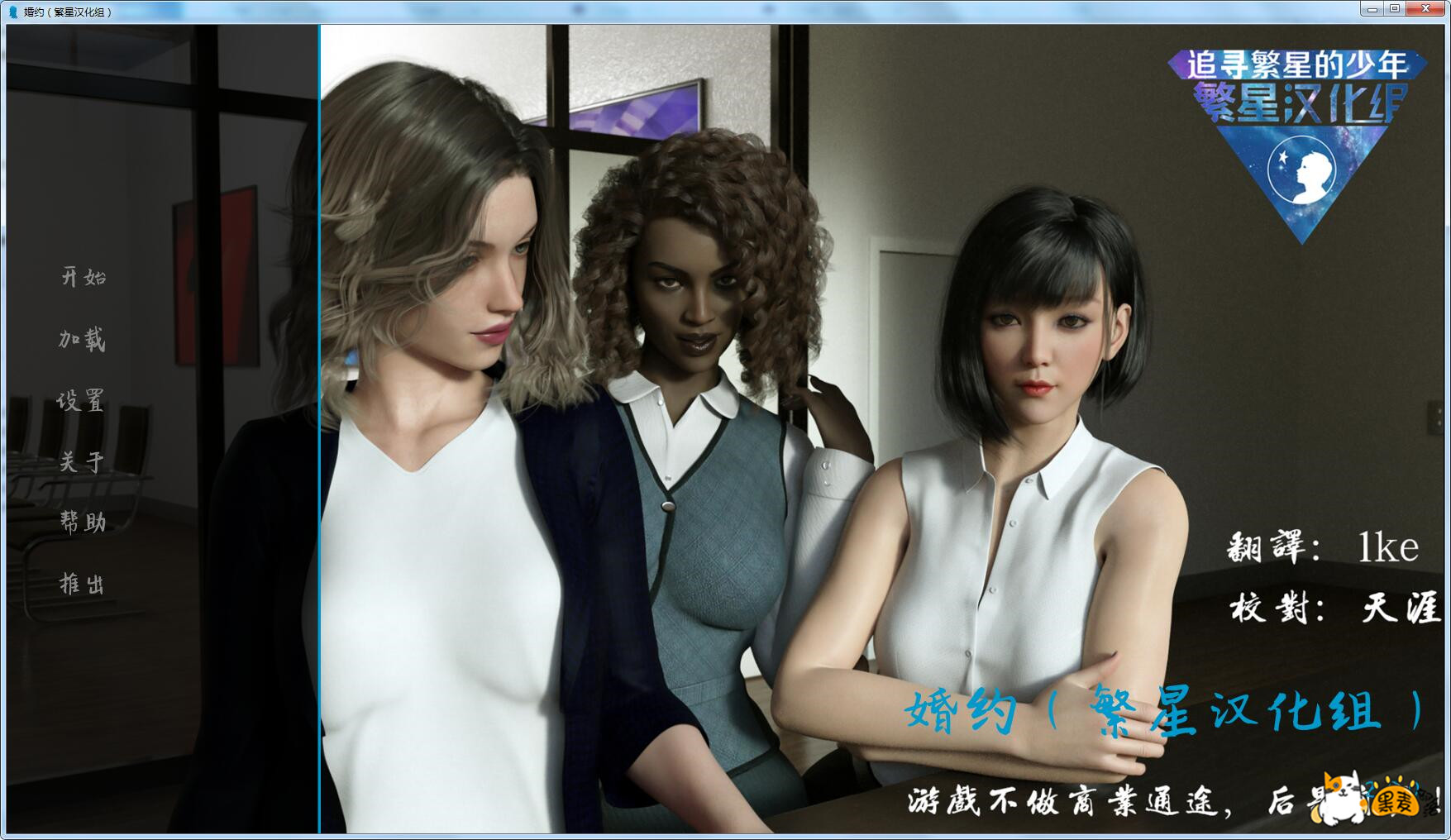 【欧美SLG/汉化/动态CG】婚约 The Engagement v2.0.0 汉化版+中文攻略【更新】【1G】