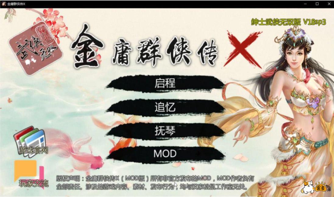 【国人RPG/中文】金庸群侠传X无双V18SP3 武侠风修改版!付存档+攻略+修改器【1.1G】